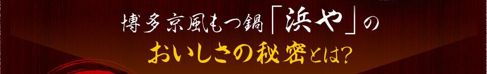 博多京風もつ鍋「浜や」の おいしさの秘密とは?