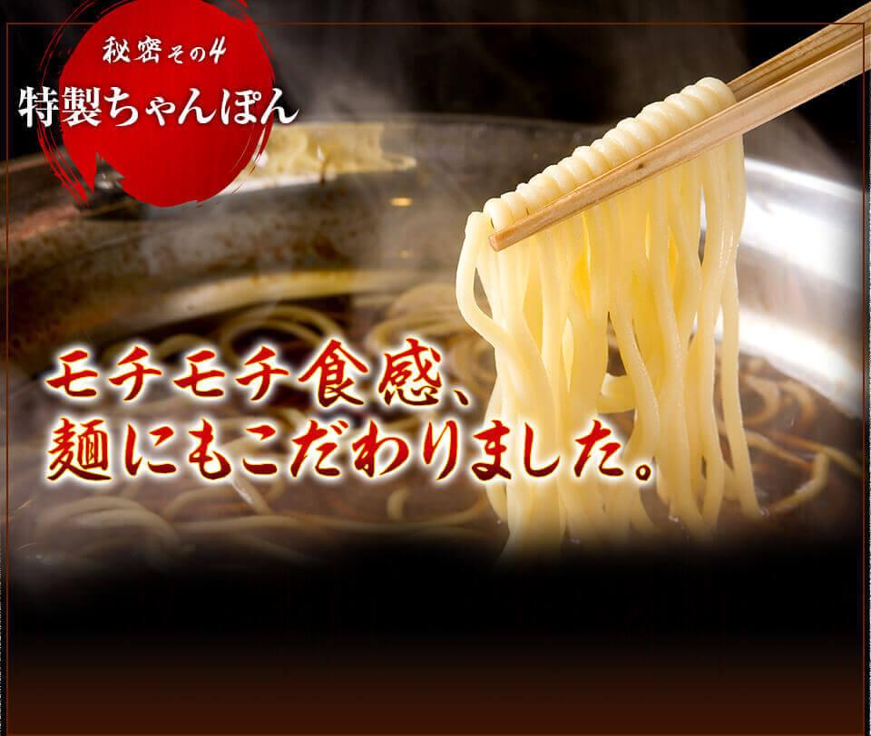 モチモチ食感、麺にもこだわりました。